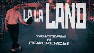 Ла-Ла Ленд: Триггеры и референсы