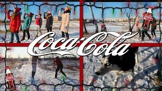 Видео для конкурса! Новогодний танец Coca cola )/(Танцуют : 1.https://vk.com/id162822513 2.https://vk.com/id227050881 3.https://vk.com/id303641272 4.https://vk.com/id275622262 5.https://vk.com/id313799101 ..., 2015-12-19T10:59:52.000Z)