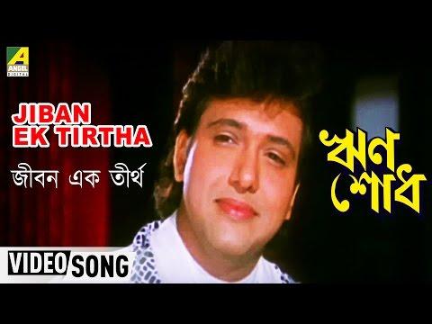 Jiban Ek Tirtha | Rin Shodh | Bengali Movie Video Song | Govinda, Juhi Chawala
