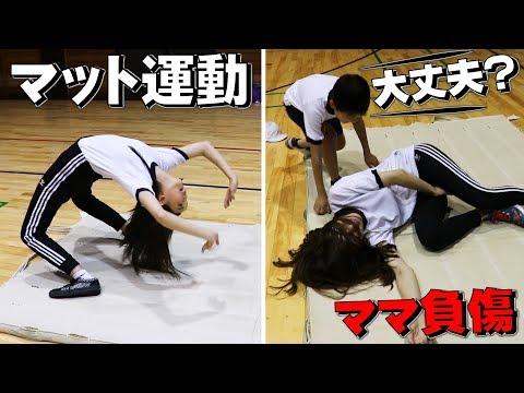 マット運動に挑戦したら負傷者続出…男子小学生 女子中学生 三阪咲 大人女子が挑戦した結果 体育館 貸切
