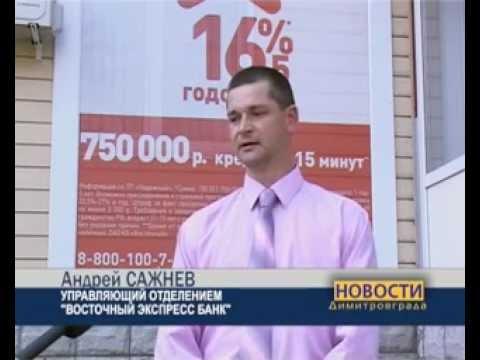 Горячая линия банка Восточный Экспресс: номер телефона и