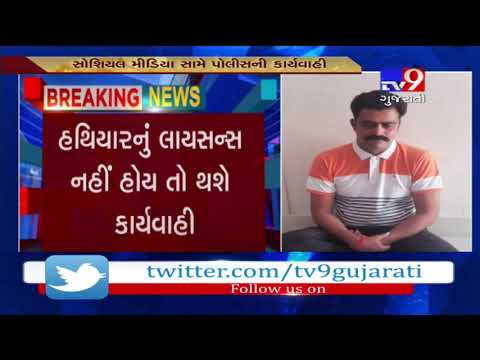 Amreli: Police to take action against people sharing photos with arms on social media- Tv9