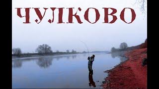 Зимний спиннинг в Чулково 2019-2020. Зимняя рыбалка на спиннинг в декабре. Ловля джигом на мандулу.
