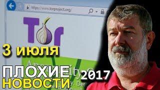 Вячеслав Мальцев | Плохие новости | Артподготовка | 3 июля 2017