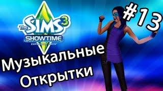 The Sims 3 Шоу-Бизнес - МУЗЫКАЛЬНЫЕ ОТКРЫТКИ (Серия 13)(Давайте поиграем в прикольную видео игру The Sims 3 Шоу-Бизнес! ;3 Моя группа ВК: http://vk.com/dianagroup., 2013-04-21T15:32:44.000Z)