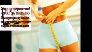 Сидеть на диете - Хорошая методика диеты!!!  -20 КГ ЗА НЕДЕЛЮ