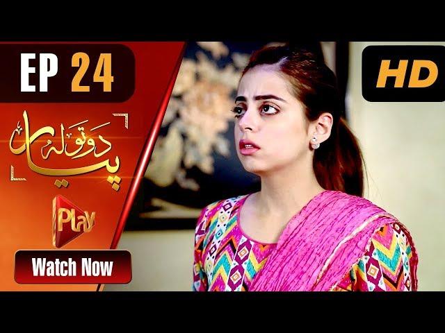 Do Tola Pyar - Episode 24 | Play Tv Dramas | Yashma Gill, Bilal Qureshi | Pakistani Drama