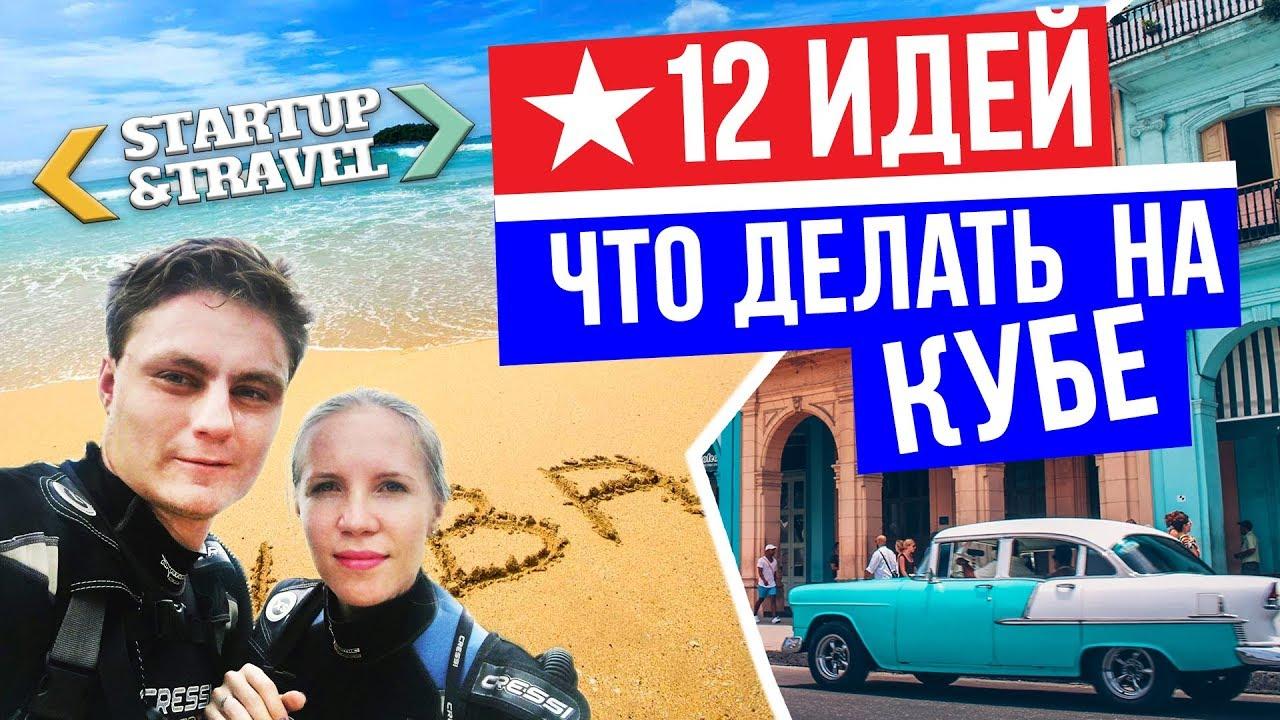 12 идей, что делать на отдыхе на Кубе