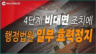 [컵뉴스] 4단계 '비대면' 조치에 행정법원 '일부 효…