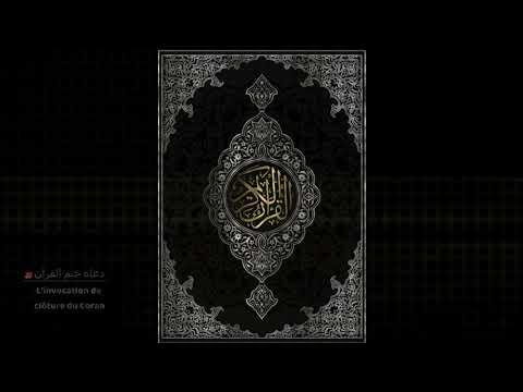 📆 07 avril 2020 - دعاء ختم القرآن -🤲🏻-L'invocation de clôture du Coran