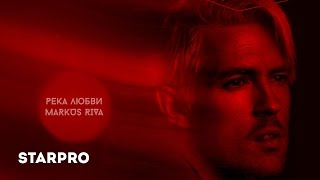 Markus Riva - Река любви (Teaser)