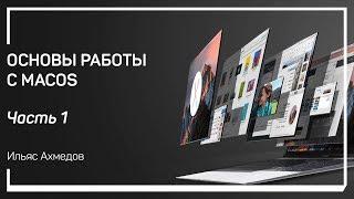 Введение в основы работы с macOS. Ильяс Ахмедов