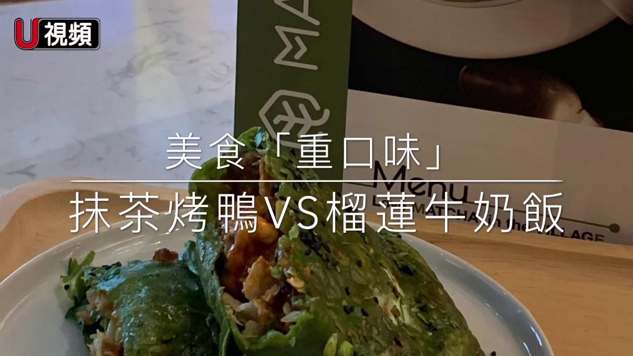 美食【重口味】抹茶烤鴨煎餅VS榴蓮牛奶飯 Foodie Foodie - YouTube