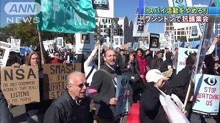 「スパイ活動をやめろ!」ワシントンで抗議集会(13/10/27)