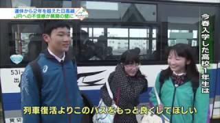 <JR北海道 鉄路半減の未来>#1鉄道が消えたマチの現在③ 2017年4月22日放送