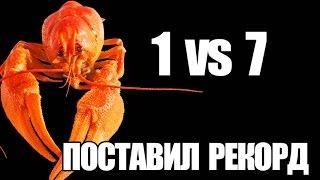 РАК ОСТАЛСЯ ПРОТИВ 7 И ПОСТАВИЛ РЕКОРД ПО УРОНУ