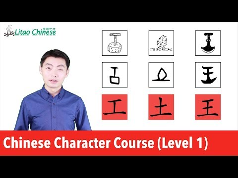 Learn Chinese Characters Course Level 1 Lesson 01: The Knowledge & Practice of 8 Characters