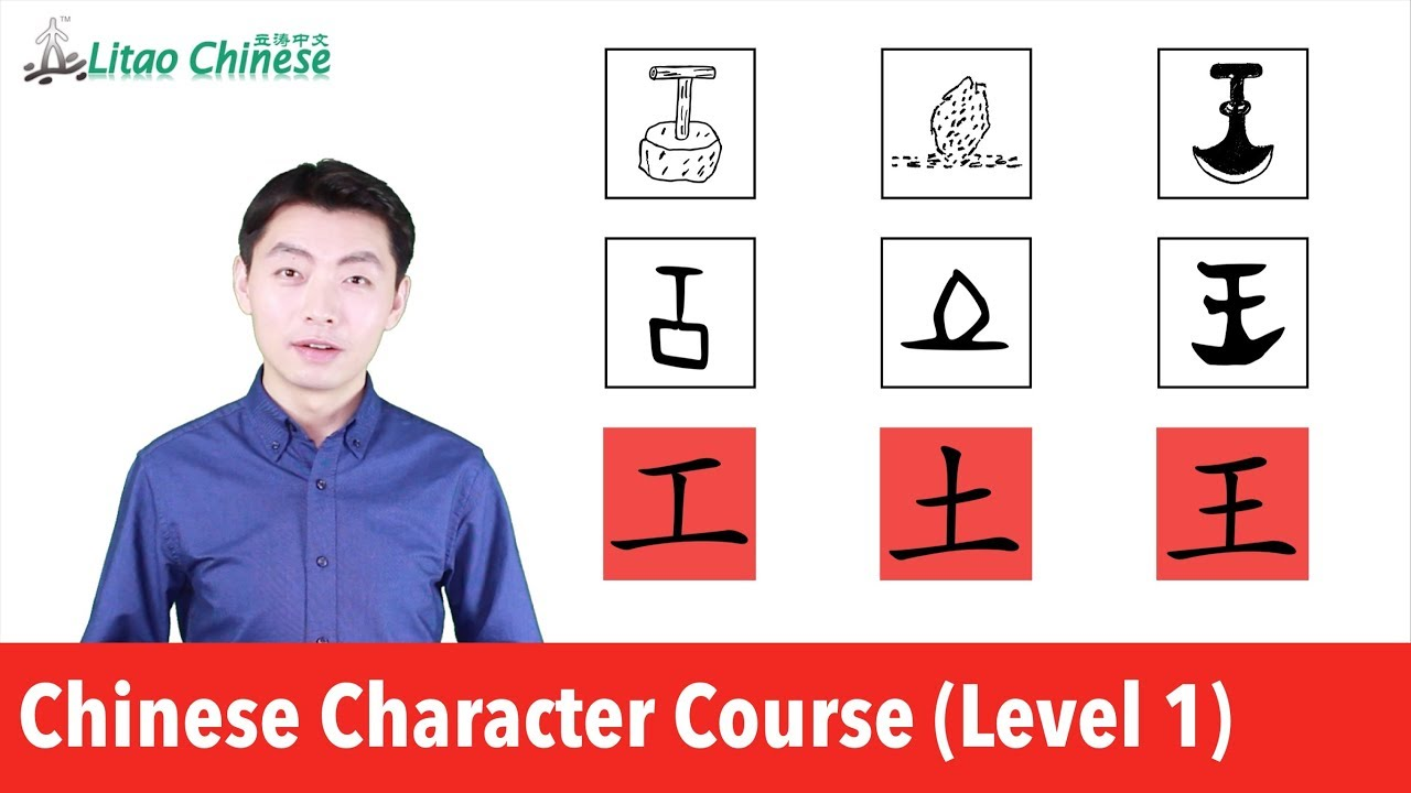 ShaoLan's Chineasy: Lesson 1 - YouTube |Learn Chinese Characters