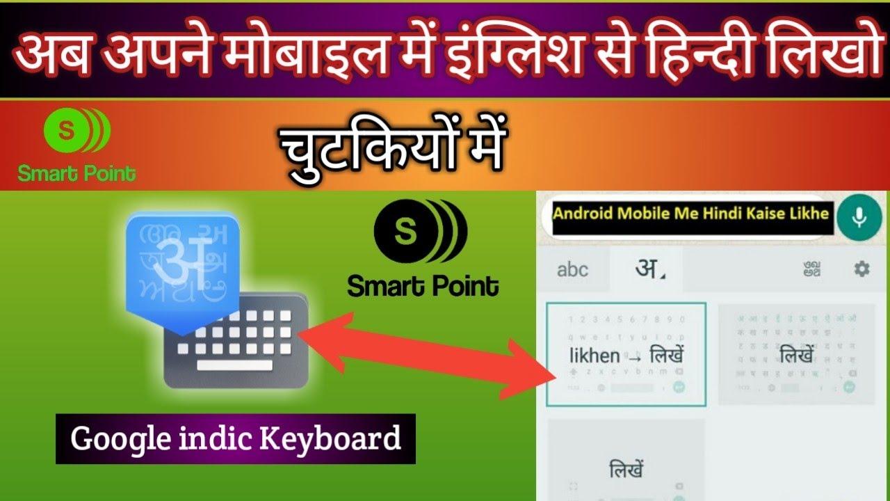 English To Hindi Typing On Android I Google indic Keyboard I