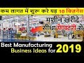 BEST MANUFACTURING BUSINESS IDEAS FOR 2019 | BUSINESS IDEAS IN HINDI