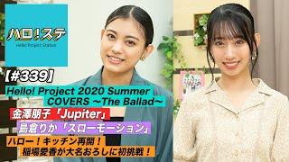 夏のハロー!プロジェクトコンサート「Hello! Project 2020 Summer COVERS ~The Ballad~」から金澤朋子と島倉りかのソロパフォーマンス映像をお届け!そしてハロー ...