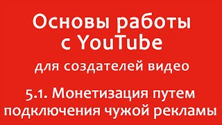 Реклама в пабликах вк   Заработок на чужих видео на ютубе