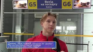 """Денис Мостовой - о готовности """"Донбасса"""" к Континентальному кубку"""