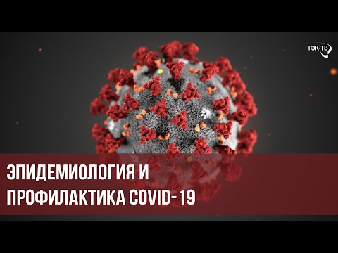 Эпидемиология и профилактика COVID-19