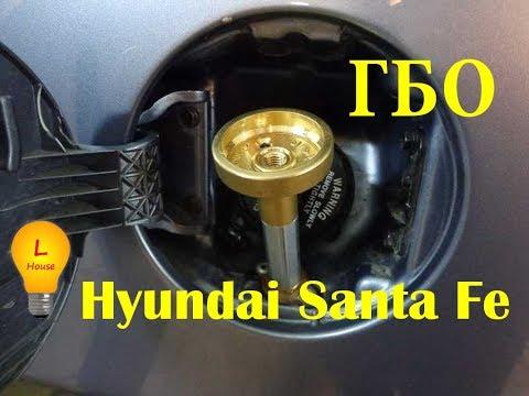 ГБО 4-го поколения, расчёт экономии , Hyundai Santa Fe