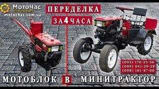 Минитрактор из мотоблока за 4 часа  (полное видео)Доставка Кит-наборов по Украине..(, 2017-09-04T19:32:38.000Z)