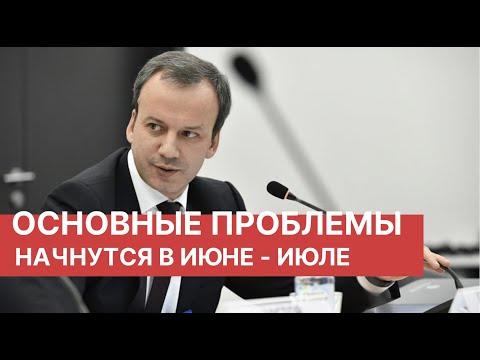 «Основные проблемы начнутся в июне-июле». Аркадий Дворкович о карантине и кризисе 2020