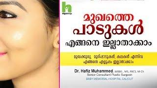 മുഖത്തെ പാടുകൾ മാറ്റി തിളക്കമുള്ളതാവാൻ   Malayalam Health Tips