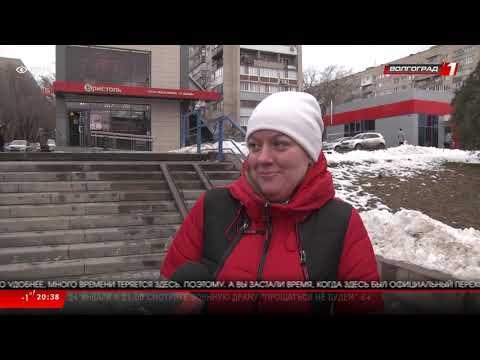 Новости Волгограда и Волгоградской области 23 01 20