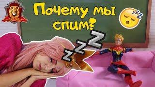 ФЕЯ СОФИЯ в Супер Школе! Новый урок: почему мы спим?