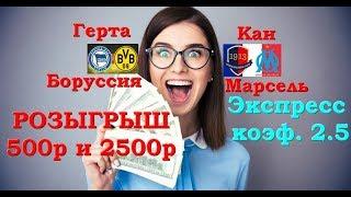 Герта-Боруссия и Кан-Марсель экспресс 2.5 и розыгрыш 500р и 2500р