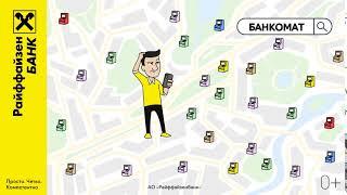 Райффайзенбанк - надежный банк для любого бизнеса