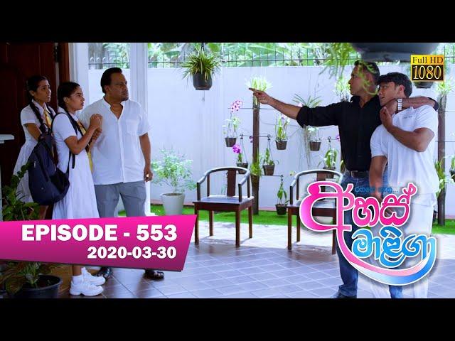 Ahas Maliga | Episode 553 | 2020-03-30