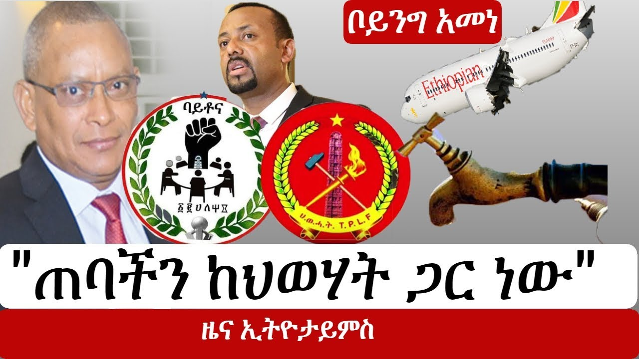 Daily Ethiopian News May 21, 2019