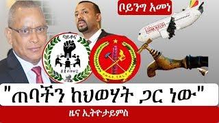 Ethiopia: ሰበር ዜና - የኢትዮታይምስ የዕለቱ ዜና | EthioTimes Daily Ethiopian News | TPLF | Abiy Ahmed