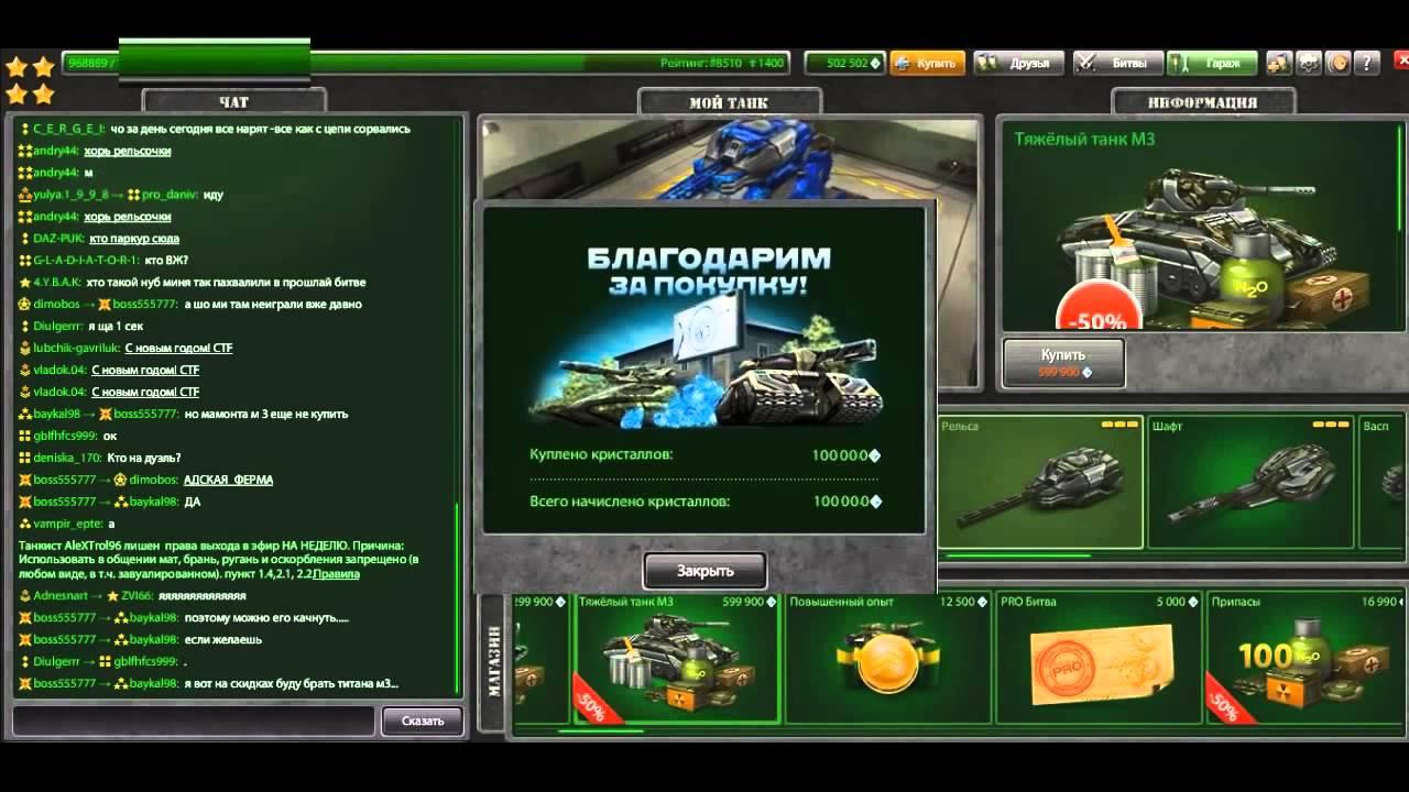 Скачать программу для танков онлайн на алмазы