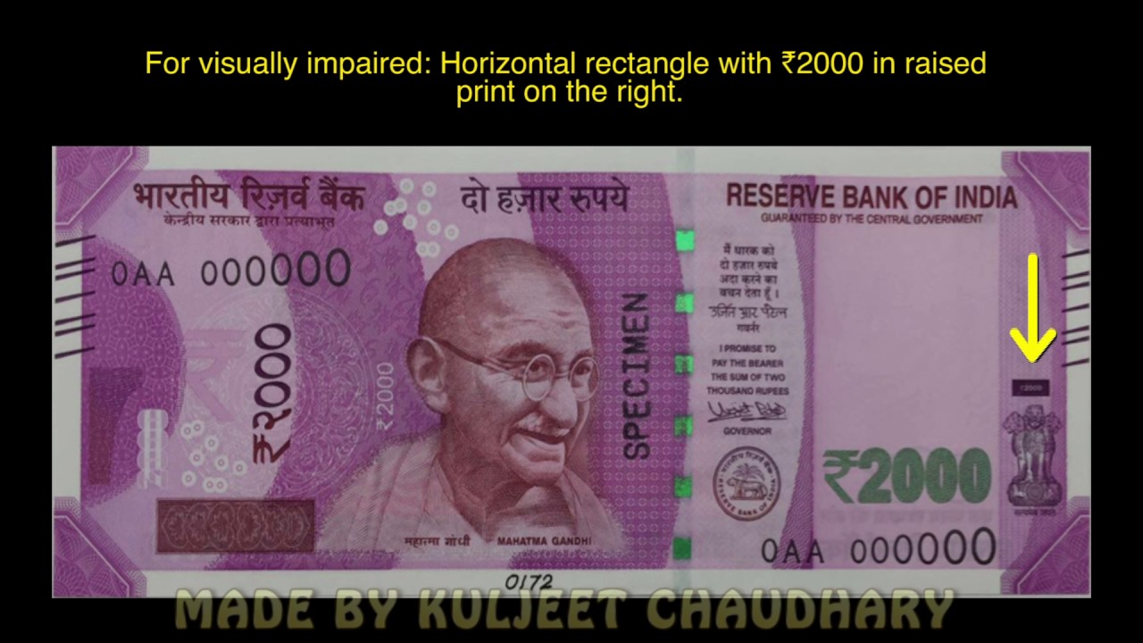 Indian currency new rs 2000 notes how to spot real from fake indian currency new rs 2000 notes how to spot real from fake youtube biocorpaavc Choice Image