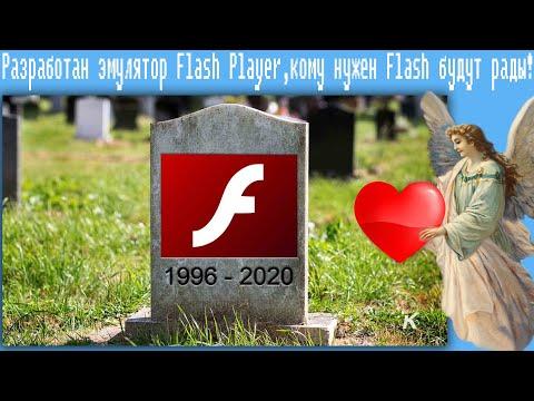 Разработан эмулятор Flash Player,кому нужен Flash будут рады!