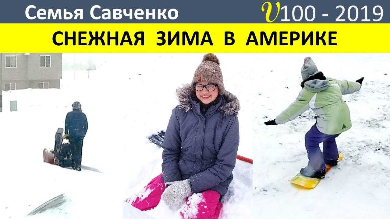 Снежная зима в Америке. Веселье многодетной семьи. Игры, горки, сноубординг. Семья Савченко