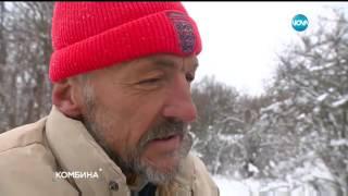 Пътят от семейното ложе до пряспата сняг