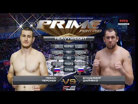 Владимир Дайнеко vs. Леван Персаев   Vladimir Daineko vs. Levan Persaev   TKFC