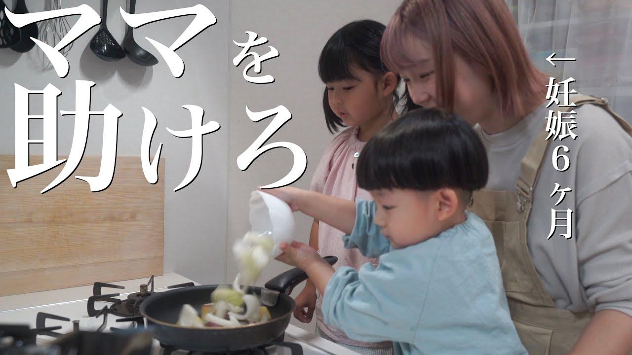 【妊娠6ヶ月】お腹も大きくなってきて掃除・洗濯・料理などの家事がつらくなってきた…