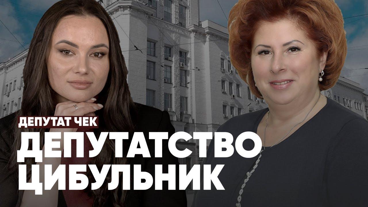 Кто такая Татьяна Цибульник? / Депутат Чек - YouTube