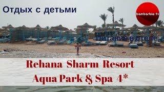 ЕГИПЕТ. Rehana Sharm Resort Aqua Park & Spa 4* в Шарм-эль-Шейхе: ОТДЫХ С ДЕТЬМИ