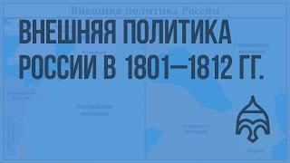 видео Направление внешней политики Александра 1 (кратко). Внешняя политика Александра 1