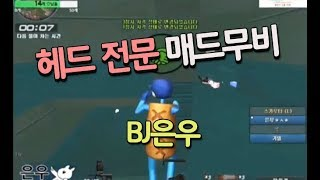 [서든어택]BJ은우 생존 헤드 매드무비★댓글이벤트